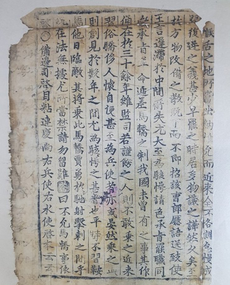 A page of the Jobo, which is claimed to be the world's first daily newspaper. / Yonhap