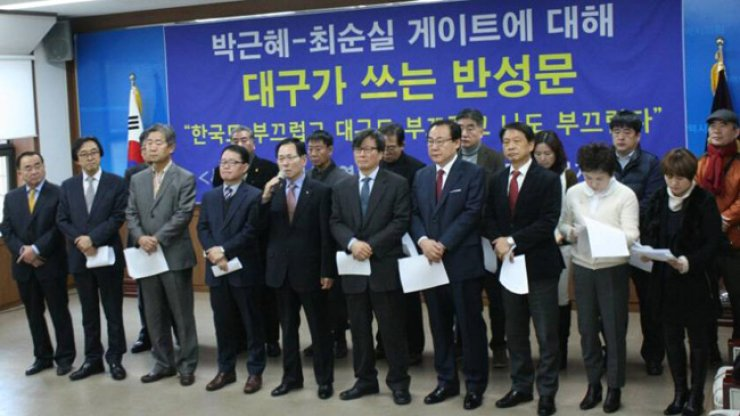 <span>Representatives of Daegu's scholars, businessmen, politicians, journalists, doctors and religious groups held a press conference at the city council building on Dec. 6 to publicly apologize for having voted for President Park Geun-hye in the 2012 presidential election and for having endorsed her since. / Courtesy of Hankook Ilbo</span><br /><br />