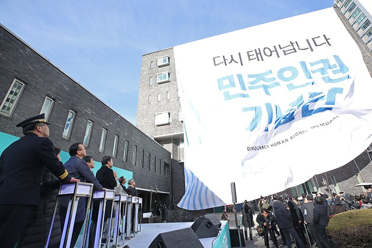 Government officials and citizens attend the ceremony at the former anti-communism investigation division office of the police's National Security Bureau in Namyeong-dong, central Seoul, Wednesday. Yonhap