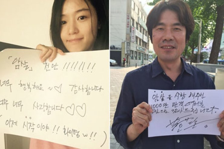 Actress Jun Ji-hyun, left, and actor Oh Dal-su, who star in 'Assassination,' hold up messages thanking the audience for watching the film after ticket sales passed 10 million, Saturday. / Yonhap