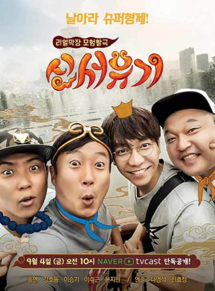Poster for 'New Journey to the West'