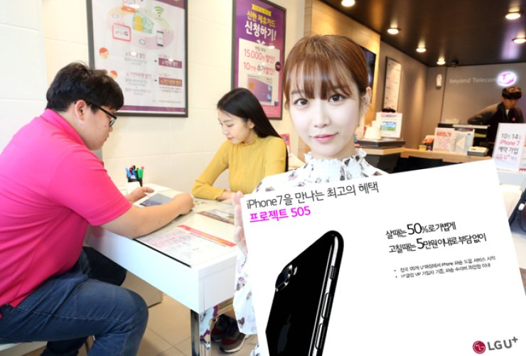 An LG Uplus model promotes a special handset purchase program for iPhone 7 and iPhone 7 Plus dubbed H Plus Club in this file photo. The mobile carrier said the subscribers of the program can get a hanf-price discount on the handset on condition that they hand in the used iPhone 7 or 7 Plus when they change their handset after 18 months. / Courtesy of LG Uplus