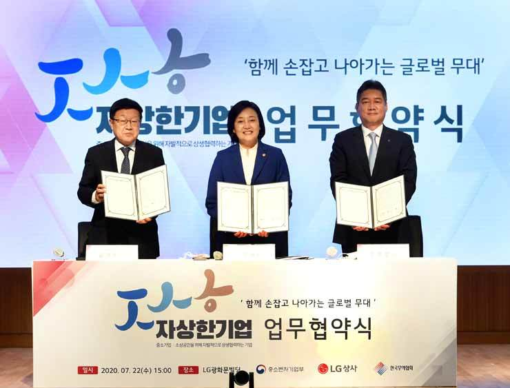 From left, Korea International Trade Association Chairman Kim Young-ju, SMEs and Startups Minister Park Young-sun and LG International CEO Yoon Chun-sung pose for a photo after signing a memorandum of understanding to support SMEs in Seoul, Wednesday. / Courtesy of LG International