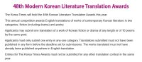 48th Modern Korean Literature Translation Awards