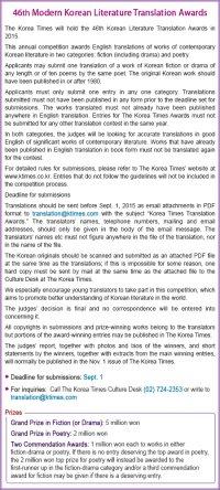 46th Modern Korean Literature Translation Awards