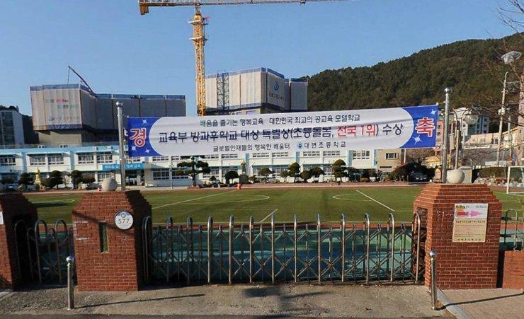/ Captured from Daum Roadview