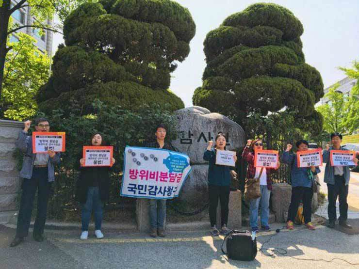 Members of Solidarity for Peace and Reunification of Korea stage a protest in front of the Board of Audit and Inspection (BAI) headquarters in Seoul, Wednesday.  They called for a thorough investigation over how the money South Korea paid the U.S. military from 2014 to 2018 under their defense cost-sharing pact was spent. The group later submitted a formal request signed by 614 people to the BAI. Courtesy of Solidarity for Peace and Reunification of Korea