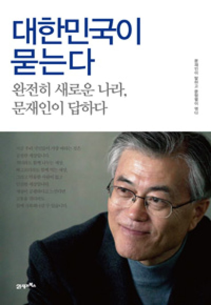 Cover for President Moon Jae-in's 'A Completely New Nation -- Questions from the Republic of Korea and Answers from Moon Jae-in'Cover for Cho Nam-joo's novel 'Kim Ji Young Born in 82'