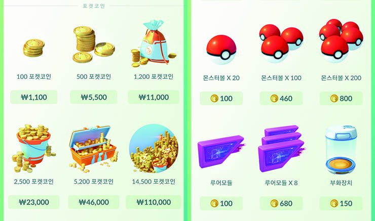 Seen from above are images captured from in-game shop of 'Pokemon Go' where users can purchase packs of virtual cash and items. / Korea Times file