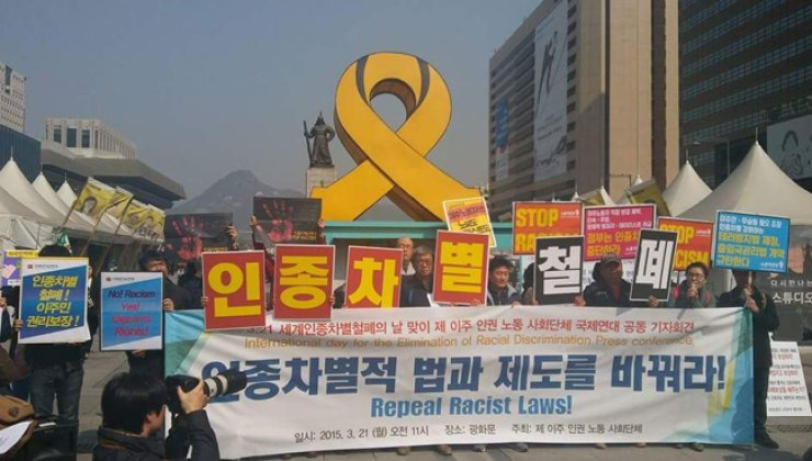 The Migrant Workers' Human Rights group holds a rally in Seoul's Gwanghwamun Square in March last year to celebrate International day for the Elimination of Racial Discrimination. / Courtesy of Twitter
