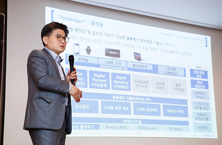 Song Kwang-woo, vice president of Samsung SDS' finance consulting and distributed ledger technology, introduces blockchain security platform Nexledger during a press conference at the company's headquarters in Jamsil, southeastern Seoul, Thursday. / Courtesy of Samsung SDS