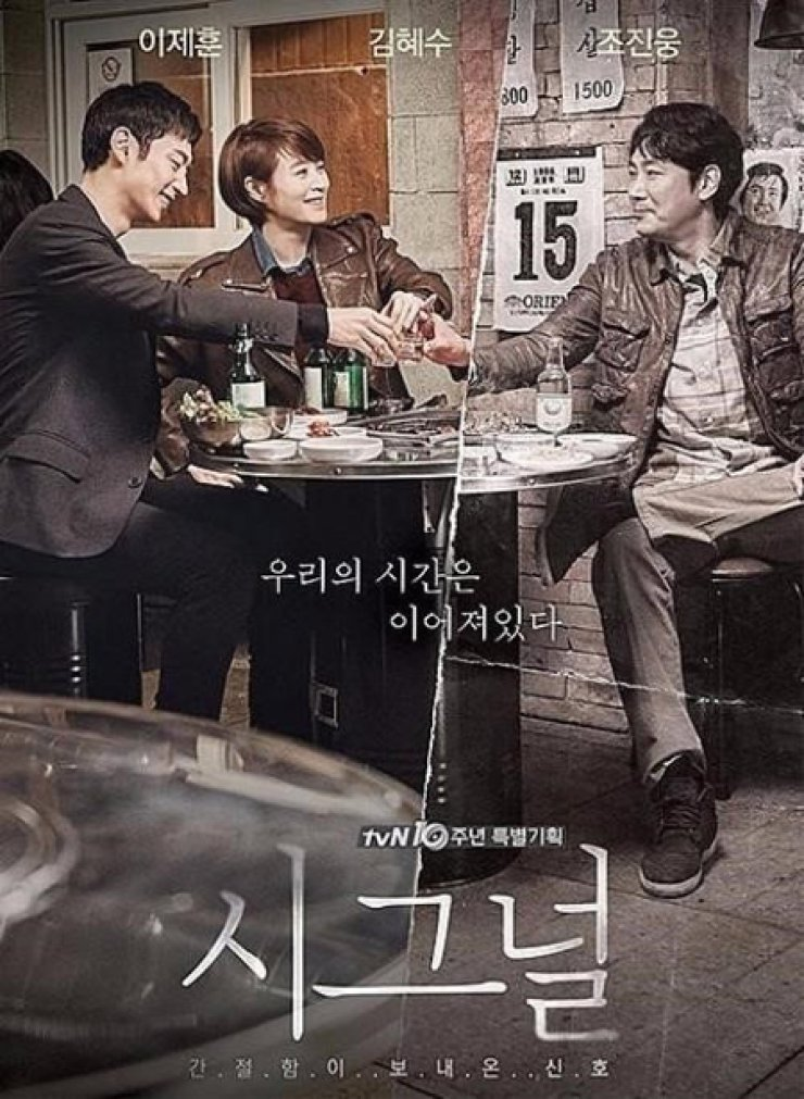 Poster for 'Signal' / Courtesy of tvN