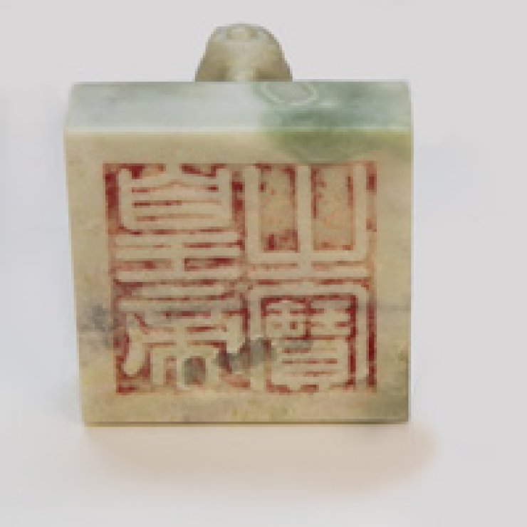 The 19th century Hwangjejibo (Seal of the Emperor) made by King Gojong is one of nine royal treasures that have been  returned to Koreaduring U.S. President Barack Obama's visit. / Courtesy of the Cultural Heritage Administration