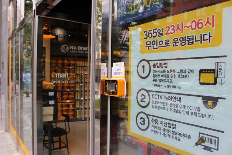 Seen is an unmanned E-mart 24 convenience store in Seongsu-dong, Seoul. / Courtesy of E-mart 24