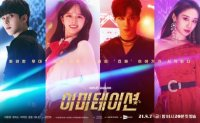 New drama about K-pop stars to premiere May 7