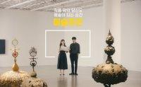 Korea Art Week 2021 to serve as window of escape through art