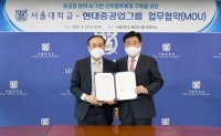 Hyundai Heavy join hands with SNU to foster AI professionals