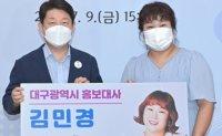 Comedian Kim Min-kyung becomes Daegu's new face