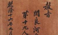 'Gwageo' exam is ladder to success in Joseon Kingdom