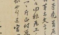 Academic value of King Jeongjo's letters
