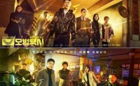 Drama 'Taxi Driver' finale sets ratings record