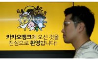 Why do job seekers favor employment at Kakao Bank over traditional banks?