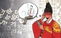 Belittling Hangeul: Indiscriminate use of borrowed words hurts cultural pride