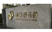FSS in dilemma over top court's ruling supporting Samsung Life