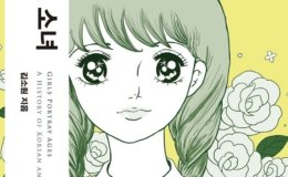[INTERVIEW] Korean girls' comic books reflect multifaceted female roles in society