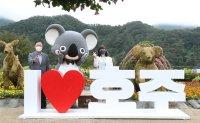 Australian Garden opens on Jara Island