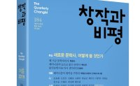 [51st Korea Times Translation Awards] Poetry Grand Prize: 1mg of Anaesthetic