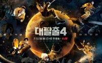 TvN's 'The Great Escape' kicks off 4th season