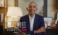Obama to appear on Korean TV program