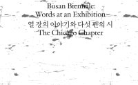 Busan Biennale 2020 goes to Chicago