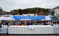 Hyundai Oil Bank helps families in need