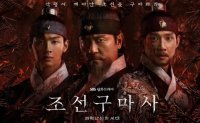 TV series 'Joseon Exorcist' terminated over history controversy
