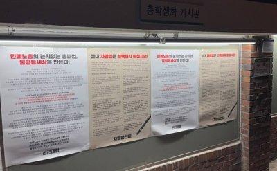 Umbrella union's planned strike meets criticism