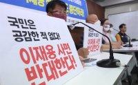 130 civic groups oppose pardon of imprisoned Samsung heir