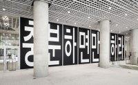 Barbara Kruger's Korean alphabet artwork unveiled