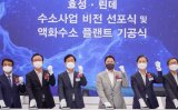 Hyosung breaks ground for world's largest liquid hydrogen plant