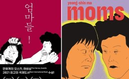 'Moms,' unfiltered portrait of Korea's 'invisible' middle-aged women, wins Harvey Award