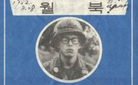 PFC Joseph White's walk in the dark: The defection of an American soldier to North Korea [Part 1]