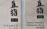 Oldest metal-printed book published in Korean, English