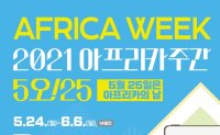 Africa Week to be celebrated with film festival