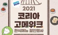 Korea Gourmet Week to be held in 5 cities in July