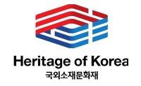 Korean cultural heritage gets new brand identity overseas