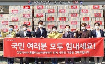 Anti-COVID-19 campaign by Shinhan, Homeplus