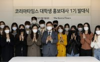 20 university students appointed as Korea Times brand ambassadors