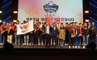 Korean e-sports roster for IEF 2019 festival announced