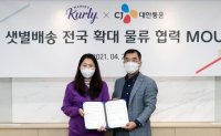Spread of Delta variant may boost Kurly's IPO